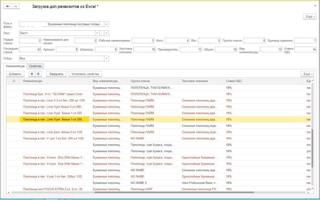 Пользователь подготавливает файл Excel произвольного формата и загружает из него дополнительные реквизиты
