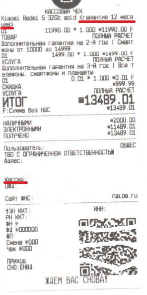 Печать дополнительной информации в чеке ККМ