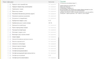 Регистрация документов для синхронизации данных за ПРОИЗВОЛЬНЫЙ ПЕРИОД и последующая синхронизация