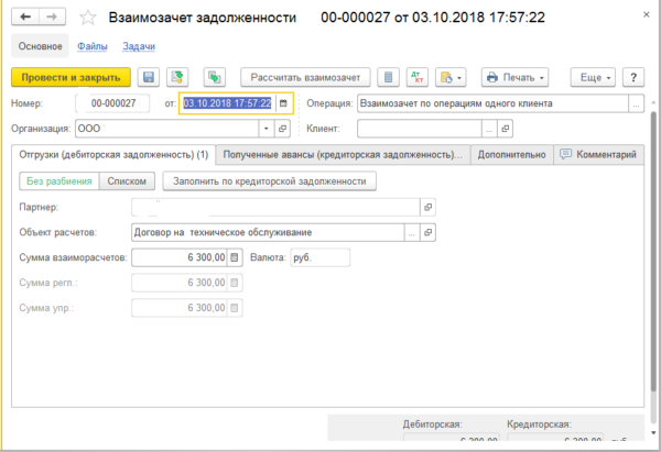 Автоматическое создание документа взаимозачета при наличии развернутого сальдо