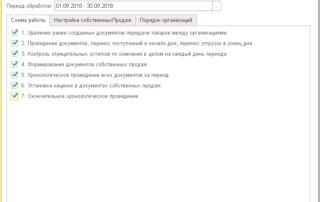 Интеркампани между разными базами Бухгалтерия предприятия 8.3