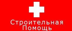Лого-строй помощь